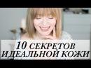 10 СЕКРЕТОВ ИДЕАЛЬНОЙ КОЖИ ТОП ЛАЙФХАКОВ ПО УХОДУ ЗА ЛИЦОМ КАК БЫТЬ КРАСИВОИ ...