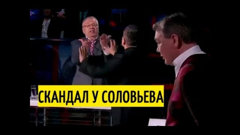Жириновский сорвал прямой эфир у Соловьева Ты подонок и урод! Я ухожу