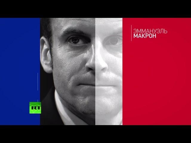 Выборы во Франции 2017 Эммануэль Макрон