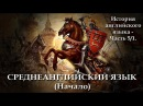 История английского языка - Часть 51 (Middle English - Среднеанглийский язык)