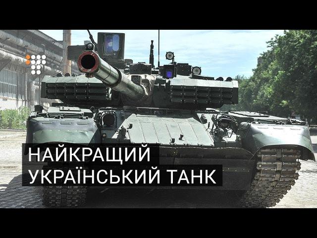 Що являє собою найкращий український танк «Оплот»