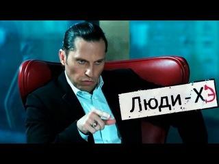 Пародийное шоу Люди-ХЭ. СЕРИЯ 14