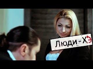 Пародийное шоу Люди-ХЭ. СЕРИЯ 15