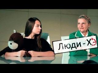 Пародийное шоу Люди-ХЭ. СЕРИЯ 20