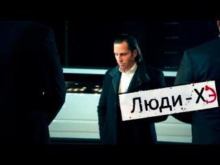 Пародийное шоу Люди-ХЭ. СЕРИЯ 19