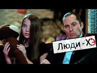 Пародийное шоу Люди-ХЭ. СЕРИЯ 16