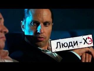 Пародийное шоу Люди-ХЭ. СЕРИЯ 11