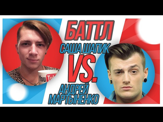 Рэп Баттл - Андрей Мартыненко vs Саша Шапик