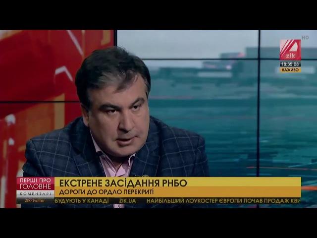 РухНовихСил - Саакашвілі - про блокаду з ОРДЛО, Ляшко, Порошенко, на ZIK 15 03 2017