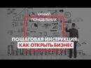 Пошаговая инструкция: Как открыть бизнес - Умный понедельник с Аязом Шабутдиновым