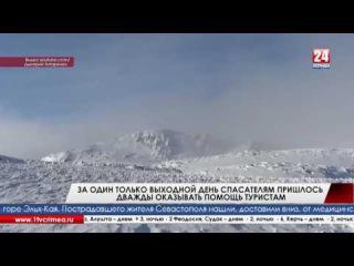 Сюжет ТРК «Первый крымский»: За один только выходной день спасателям пришлось д ...