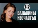 Валькины несчастья 1 2 серия 2016 Мелодрама фильм сериал
