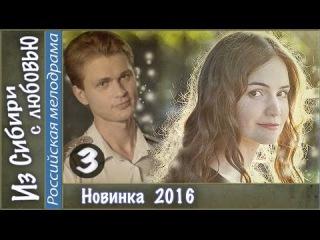 Из Сибири с любовью (2016). 3 серия. Мелодрама, сериал. 📽