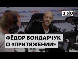 Фёдор Бондарчук о фильме «Притяжение»   360° video