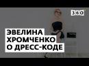 Эвелина Хромченко о дресс-коде - Модная среда