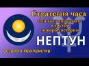 СТРАТЕГИЯ ЧАСА НЕПТУН в Рыбах 2011 2012 2025 г г