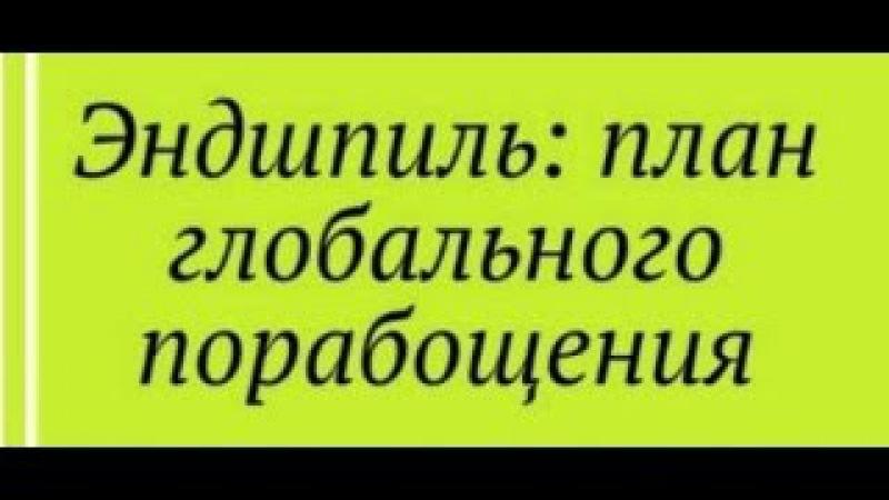 ЭНДШПИЛЬ Проект глобального порабощения
