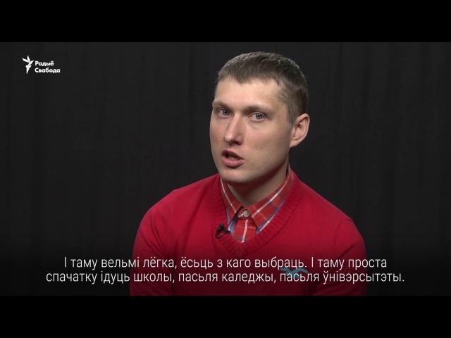 Беларус пражыў 7год уЗША івярнуўся нарадзіму | Беларус прожил 7 лет в США и вернулся