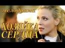 Хозяйка сердца 2016 жизненная российская мелодрама про любовь фильм сериал но ...