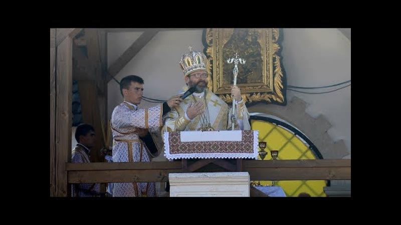 Проповідь Блаженнішого Святослава у Крилосі 6 серпня 2017 року