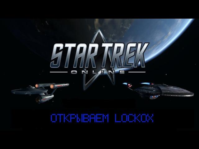 Star Trek Online по-русски. Открываем Lockbox.