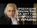 Предсказание Джулии Ванг на 2017 год для России и Украины!