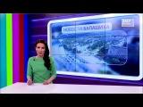 НОВОСТИ 360 БАЛАШИХА 11.07.2017