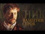 Передвижники 6 серия. Валентин Серов (2017) HD