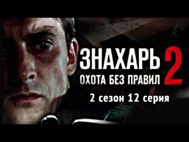 Знахарь (2 сезон). Охота без правил. 12 серия