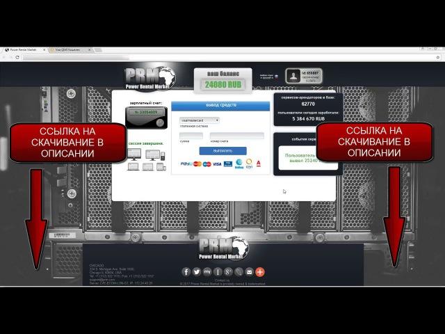 Как зарабатывать 25000 тысяч рублей в день с prm