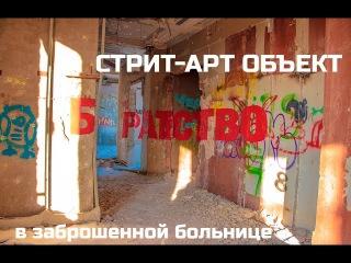 Стрит-арт объект БРАТСТВО