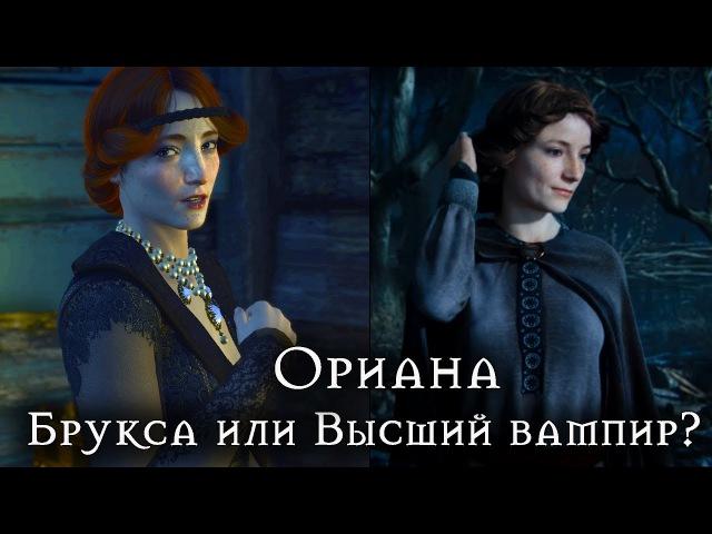 Ориана брукса или высший вампир ►Ответ разработчика Ведьмак Lore