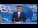 Вести Эл Алтай. 23 05 2017. 20.45