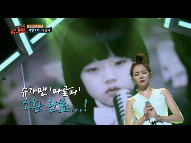 슈가송 화제의 뮤직비디오 마골피 '비행소녀' ♪ 슈가맨 37회