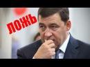 О чем врет губернатор Куйвашев