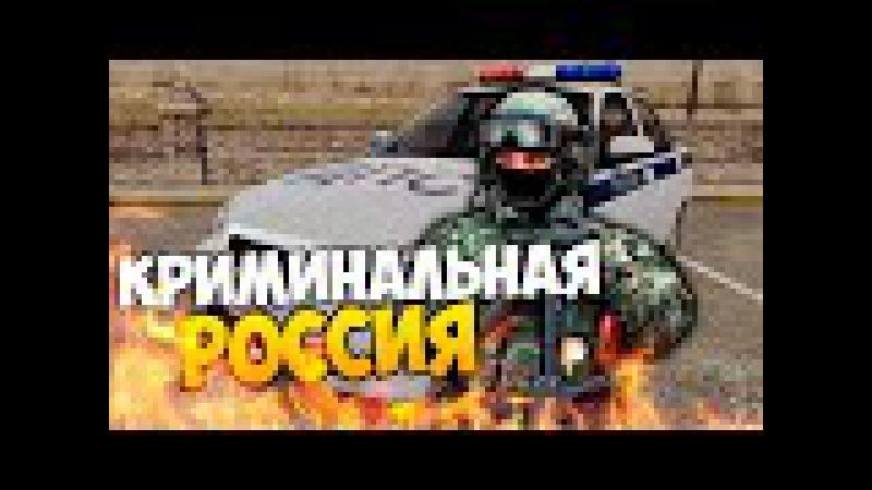 СПЕЦНАЗ И ФСБ ПРОТИВ МАФИИ - GTA КРИМИНАЛЬНАЯ РОССИЯ 14