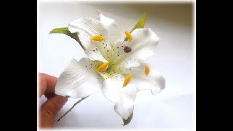 Как сделать красивую лилию из зефирного фоамирана мастер класс