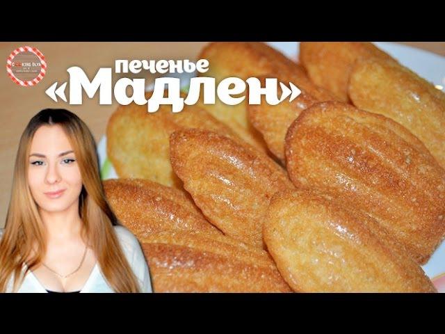 Печенье Мадлен ★ Простые рецепты от CookingOlya