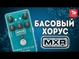 MXR M83 - басовый хорус (bass chorus deluxe)