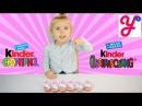 Киндер Сюрпризы для Девочек из Германии - Kinder Surprise for Girls Frozen from Germany