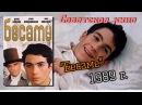 Фильм Бесаме (1989 г.)