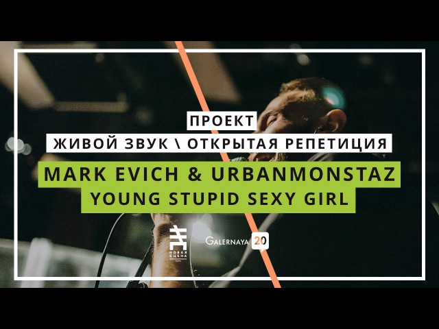 Mark Evich Urbanmonstaz - Young Stupid Sexy Girl G20 Open Rehearsal Live