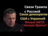 Владимир Соловьев о скандале в США, об Украине и фильме НАТО