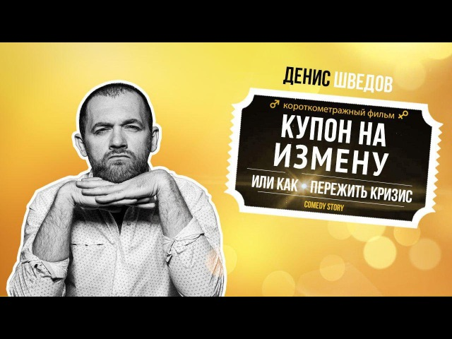 Видеообращение киноактёра Дениса Шведова