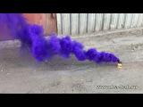 Дымовая шашка Mr. Smoke 2, густой фиолетовый дым 60 сек.