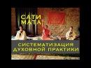 Сати Мата Систематизация Духовной практики Гималайская Сиддха Йога