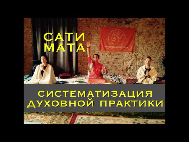 Сати Мата - Систематизация Духовной практики (Гималайская Сиддха-Йога)