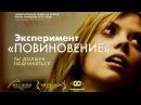 Эксперимент Повиновение Compliance 2012 триллер драма криминал пятница кинопоиск фильмы выбор кино приколы ржака топ