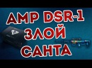Warface - Выбиваем AMP DSR-1 «Злой Санта» Зимняя Охота