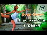Танцевальная тренировка Урок БОДИ-БАЛЕТА